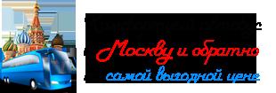 """Автобус Могилев Москва, Бронирование. Стоимость от 30 руб"""""""